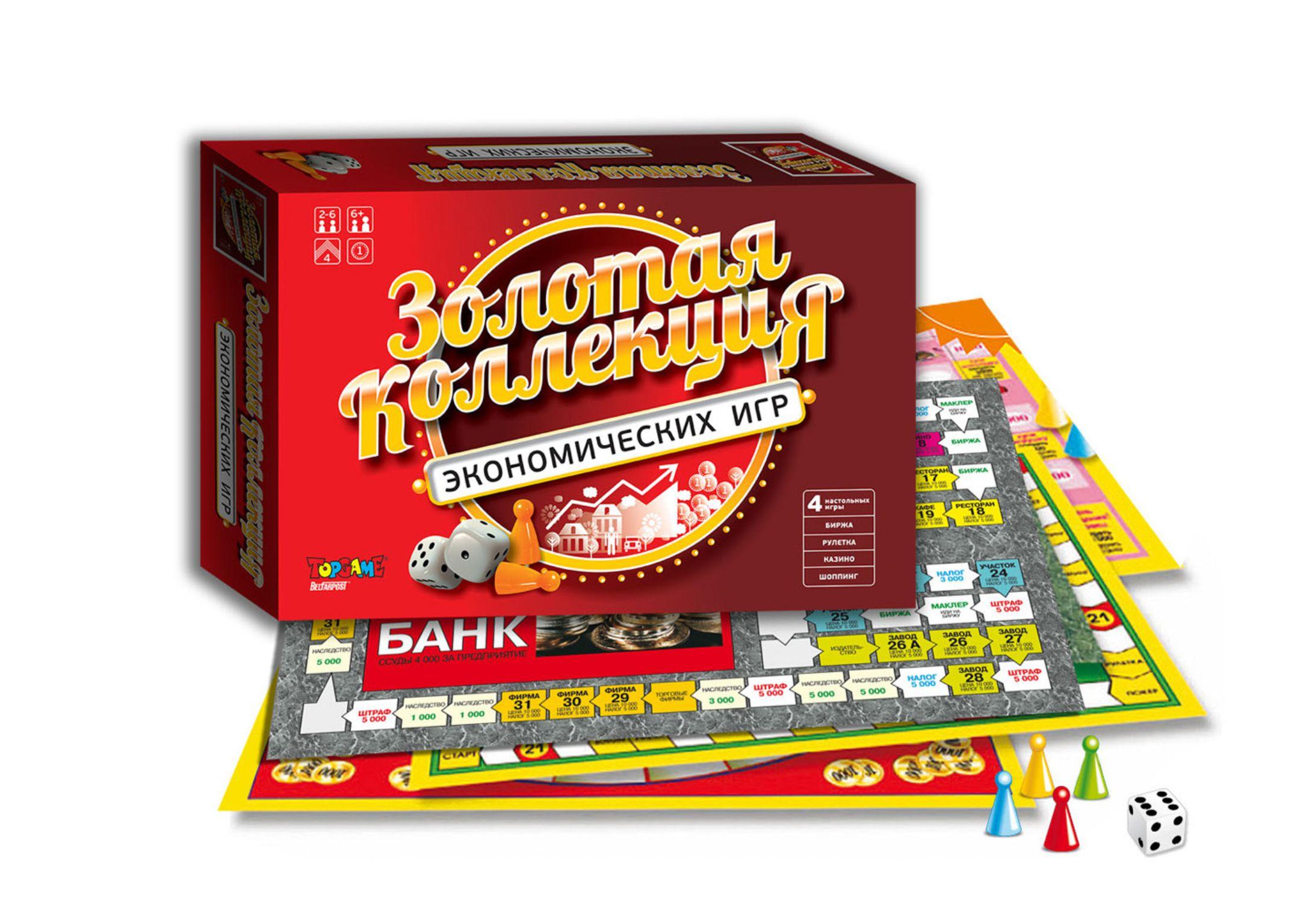 Золотая коллекция экономических игр